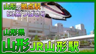 【山形】山形県の拠点駅『JR山形駅』