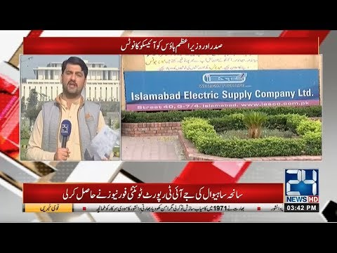 Huge Electricity Bills of PM House And President House