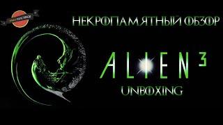 Некропамятный обзор: Alien 3 Unboxing