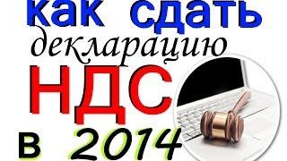 НДС декларация 2014 налоговой принимается только в ЭЛЕКТРОННОМ виде, бухучет