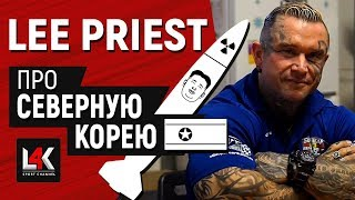 18+. ЧТО ДУМАЕТ ЛИ ПРИСТ О СЕВЕРНОЙ КОРЕЕ? Lee Priest about North Korea