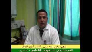 قسم التخاطب_المستشفى السعودي الألماني