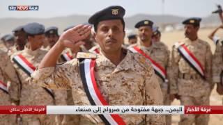 اليمن.. جبهة مفتوحة من صرواح إلى صنعاء