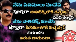 Chiranjeevi IN & Pawan Kalyan Out | Mega Brothers Plan | Super Movies Adda