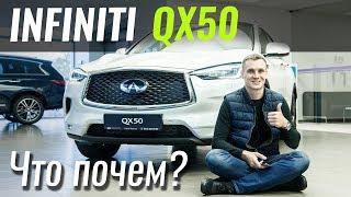 Infiniti QX50 - вместо FX или EX? ЧтоПочем s05e07