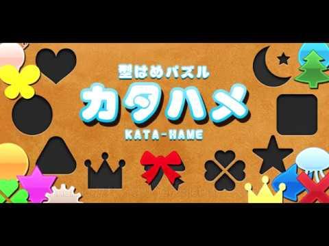 Android 無料 ゲーム「型はめパズル カタハメ」