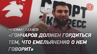 Емельяненко захрапел, ему стало плохо / Вахаев - про бой с Гончаровым и победу над АЕ в спарринге