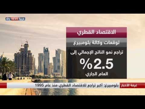 قطر.. أكبر تراجع للاقتصاد منذ عام 1995  - 04:21-2017 / 8 / 19