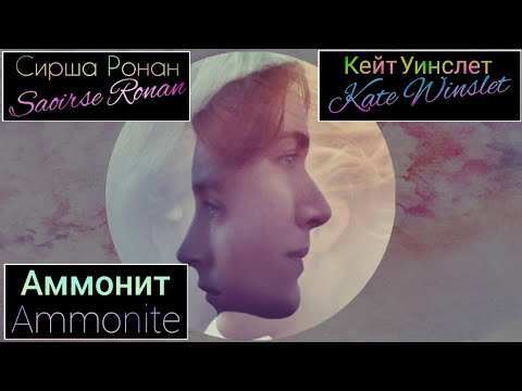 Аммонит 📺 Ammonite 📺 Русский трейлер 2020 / Мелодрама / Биография /Фильм 2020