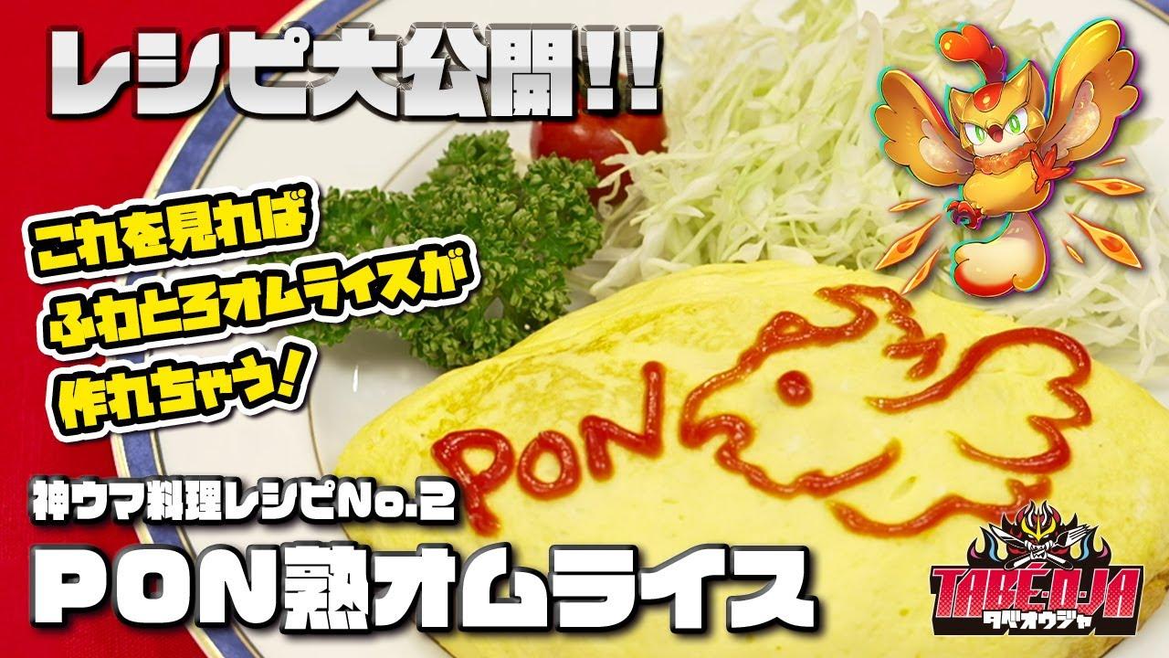 【ふわふわオムライスの作り方】神ウマ料理レシピNo.2 「PON熟オムライス」【タベオウジャ】