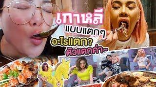 Vlog เกาหลีกับยัยตูน แบบแตกๆ อะไรแตกตัวแตกจ้าาาาาาาาา 🐷✨(ENG CC) | NOBLUK