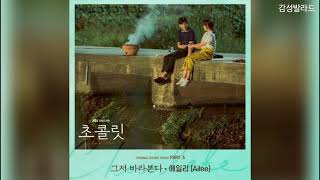 Gambar cover 에일리(Ailee)-그저 바라본다/ 초콜릿 OST Part 5