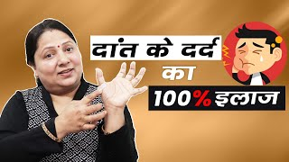 Treatment for Toothache (दांत दर्द) by acupressure (Seed therapy) [HINDI]