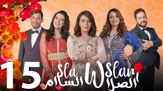 Sla W Slam - Ep 15 - الصلا والسلام الحلقة