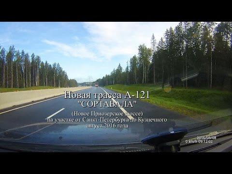 """Новая трасса А-121 """"Сортавала"""" (Новое Приозерское шоссе) от Санкт-Петербурга до Кузнечного"""
