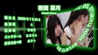 超有名なももクロさん Overture 動画を RYUKYU IDOL 風にアレンジ! □引...