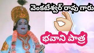 వెంకటేశ్వర రావు గారు భవాని పాత్ర ||venkateshwara Rao gaaru bhavani patra