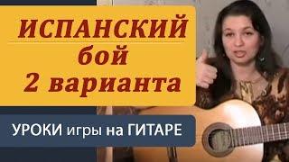 Испанский бой на гитаре. Guitar lessons. Как играть на гитаре испанский бой (2 варианта)
