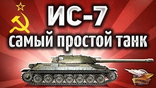ИС-7 - Самый простой танк 10 уровня, чтобы взять 3 отметки - Попробуй сам