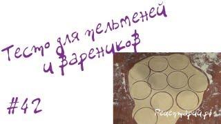 Домашнее тесто для пельменей и вареников в хлебопечке.