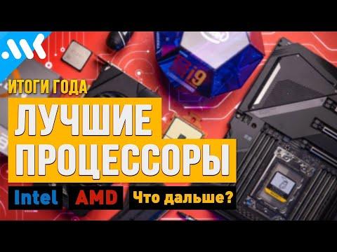 ИТОГИ ГОДА: процессоры Intel и AMD