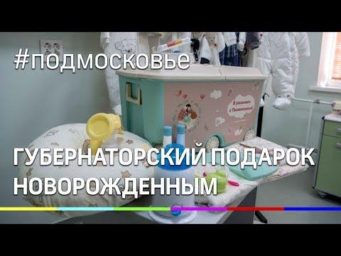 В Подмосковье будут выдавать подарочные наборы для новорождённых