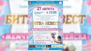 Копейчанок приглашают поучаствовать в параде невест