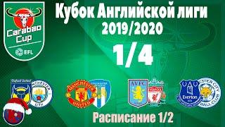 Футбол Кубок Английской лиги 2019 2020 1 4 финала кто вышел в полуфинал Результаты Ливерпуль вылетел