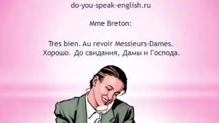 Французский для начинающих! Видеоурок 4