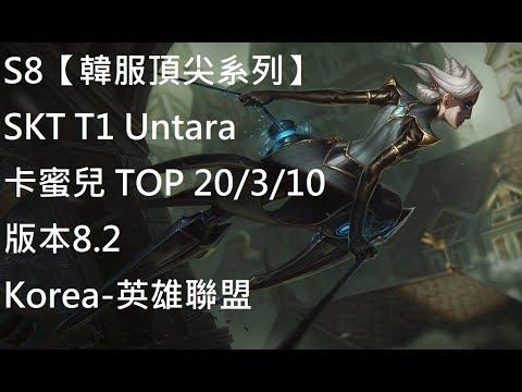 S8【韓服頂尖系列】SKT T1 Untara 卡蜜兒 TOP 20/3/10 版本8.2 Korea-英雄聯盟 - YouTube