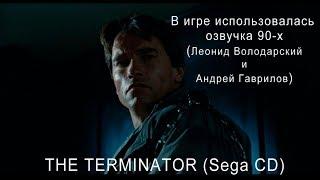 Прохождение THE TERMINATOR SEGA CD на русском, озвучка 90-х (Леонид Володарский и Андрей Гаврилов)