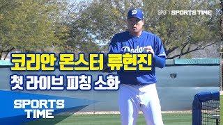 [MLB] LA 다저스 류현진 훈련 스케치- 시즌 첫 라이브 피칭