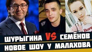 Диана Шурыгина встретится с освобожденным Сергеем Семёновым на Шоу МАЛАХОВА