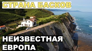 СТРАНА БАСКОВ. Неизвестная Европа.