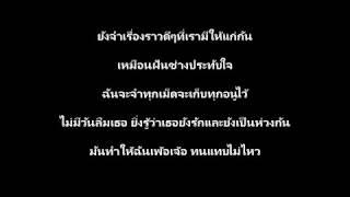 ลืมไปก่อน - buddha bless ft. เกรียน peace [Audio&Lyrics]