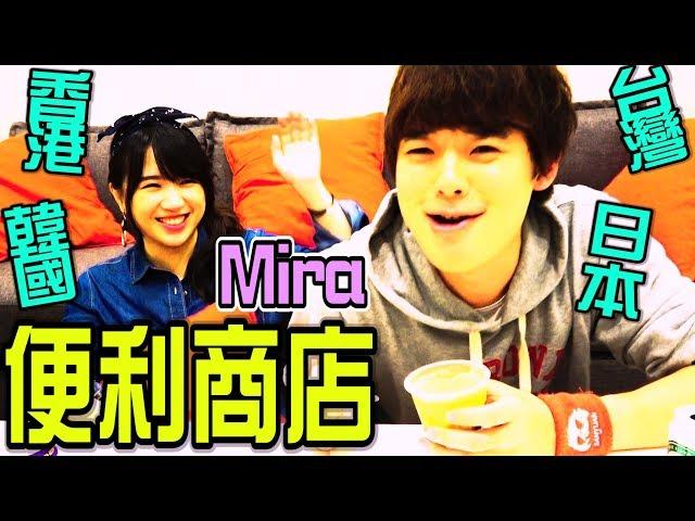 試吃台灣便利商店的東西!跟日本,香港與韓國完全不一樣!!【Mira's Garden】