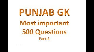 Punjab GK Most Important 500 Questions for Punjab state exams in punjabi