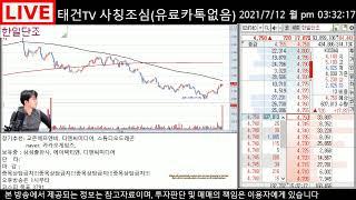 7.12 주식투자 실시간 무료방송 _ 대영포장 가즈아~