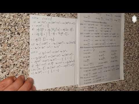 Алгебра 9 класс. Тригонометрия - формулы приведения. Абылкасымова. Казахстан.