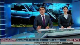 #Жаңылыктар / 25.04.18 / НТС / Кечки чыгарылыш - 21.30 / #Кыргызстан