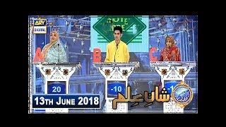 Shan e Iftar – Segment – Shan e Ilm - 13th June 2018