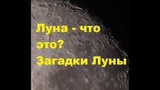 Луна - что это? Загадки Луны. Полное солнечное затмение - как такое возможно? Случайность или нет?