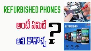 What is refurbished phone should i buy it or not | Telugu