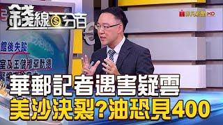 【錢線百分百】20181016-1《華郵記者遇害疑雲 美沙決裂?油恐見400》