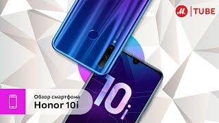 Обзор смартфона Honor 10i