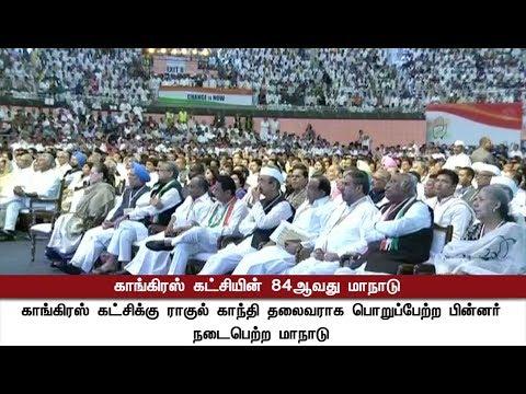 Congress Party's 84th Plenary session at Indira Gandhi Stadium in Delhi   Details   #Congress