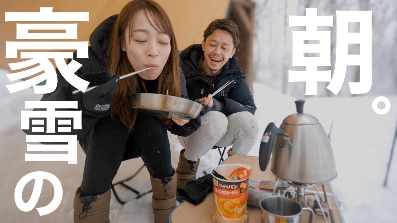 【豪雪】北海道のモリの中で今年最後の雪中キャンプ