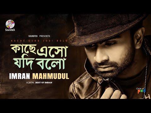 Imran - Kache Eshe Jodi Bolo | Best Of Imran Album | Bangla Video Song