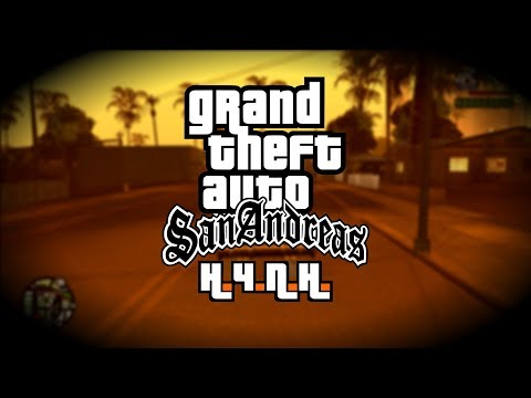 #5 НЕ ЧЕРЕЗ ПРИЗМУ НОСТАЛЬГИИ - GRAND THEFT AUTO: SAN ANDREAS thumbnail