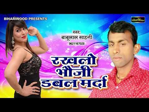 रखलो भौजी डबल मरदा - Rakhlo Bhauji Double Marda - Babulal Sahani - Bhojpuri New Songs 2018
